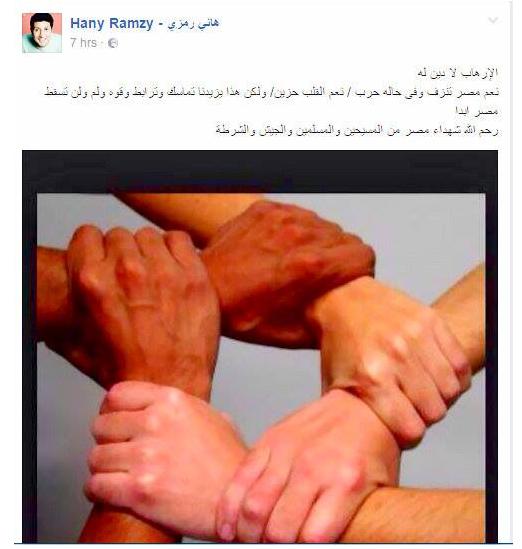 تعليق هاني رمزي على الحادث