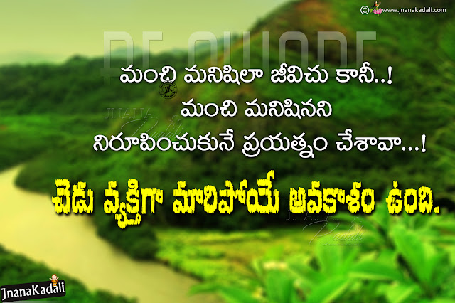 telugu quotes, be gentle quotes in telugu, best online trending motivational lines