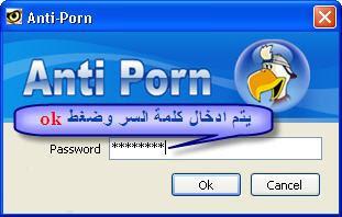 تحميل برنامج Anti Porn 2017 لحجب المواقع الإباحية