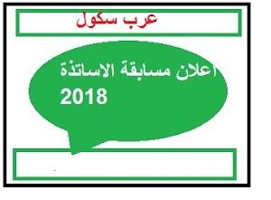 اعلان مسابقة توظيف الاساتذة 2018