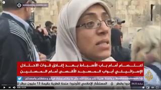 قوات الاحتلال الإسرائيلي تفض بالقوة اعتصام فلسطينيين أمام باب الأسباط