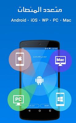 تحميل برنامج shareit للكمبيوتر بالعربي 2018 لنقل الملفات بسرعة مجانا