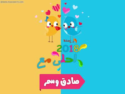 صور 2018 احلى مع صادق وسمر