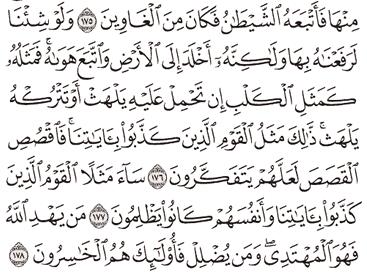 Tafsir Surat Al-A'raf Ayat 176, 177, 178, 179, 180