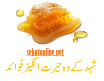 Honey benefits in urdu