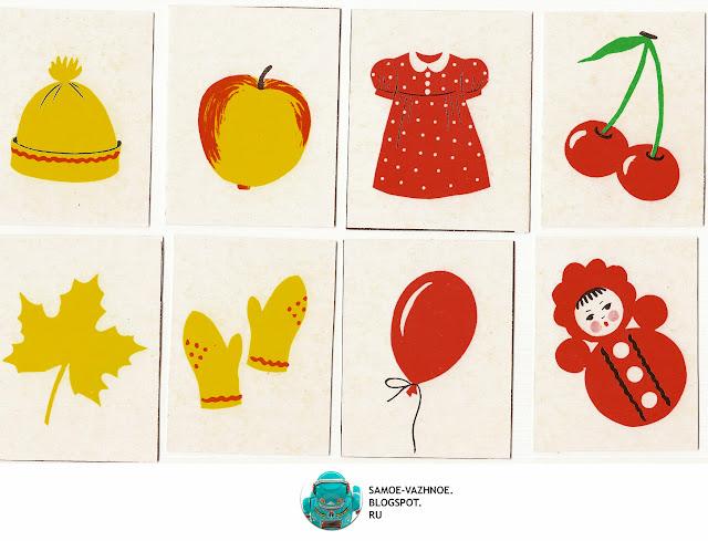 Обучающие игры СССР советские. Игра СССР карточки шапка, яблоко, платье, вишня, лист, варежки, воздушный шар, неваляшка советское