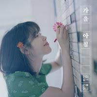 Download MP3, MV, Video, Terbaru Lyrics IU – Autumn Morning (가을 아침)
