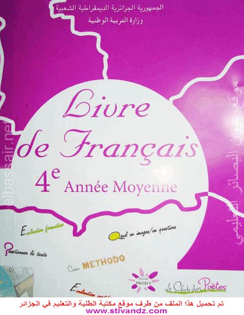 كتاب اللغة الفرنسية لسنة الرابعة متوسط