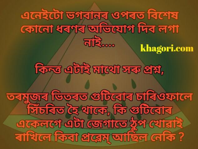 Assamese Funny