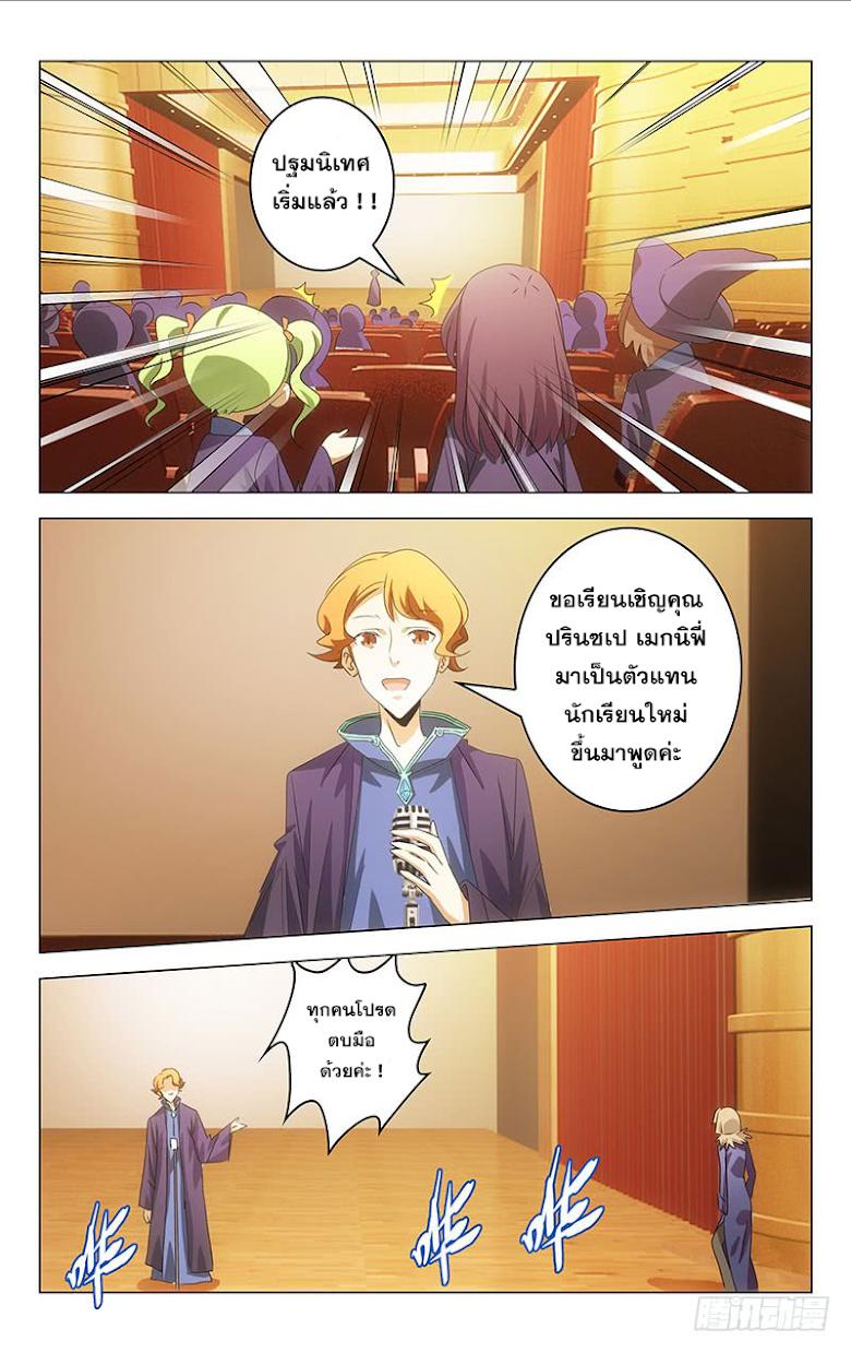 Baihur Liaoluan - หน้า 4