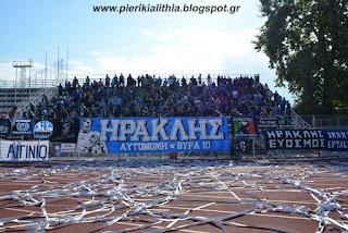 Το Υπουργείο Πολιτισμού και Αθλητισμού απαγορεύει την μετακίνηση των φιλάθλων του Ηρακλή Θεσσαλονίκης.