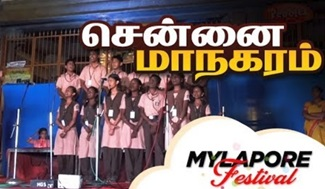 Madras Youth Choir | Choir Songs by Students | Mylapore Festival