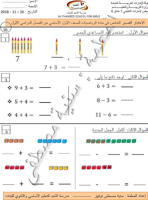 ورقة عمل التقويم الخامس في الرياضيات للصف الاول