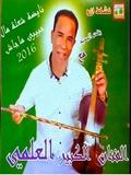 El Alami-Nayda Cha3la 2016