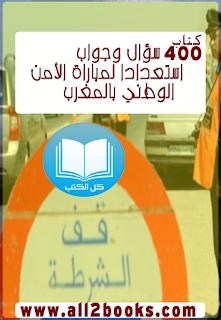 400 سؤال وجواب إستعدادا لإجتياز مباراة حراس الأمن بالمغرب - QCM