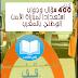 كتاب 400 سؤال وجواب إستعدادا لإجتياز مباراة حراس الأمن بالمغرب pdf