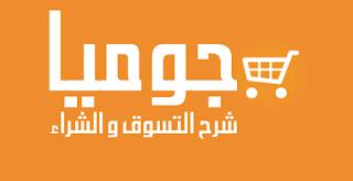 كيفية الشراء والتسوق عن طريق موقع جوميا مصر والاستمتاع خدمة الدفع عند الاستلام والتوصيل إلى المنازل