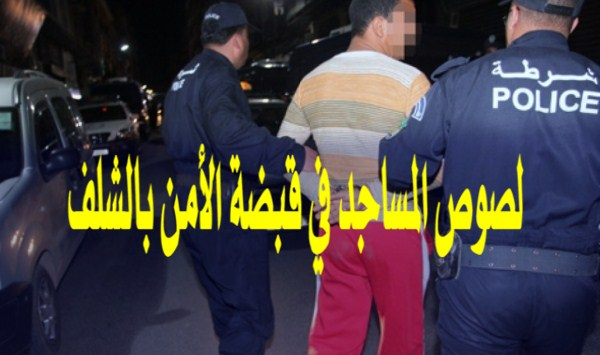 توقيف متورطين في إنتهاك حرمة مسجد وسرقة أموال صندوق الزكاة في الشلف