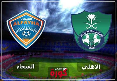 مشاهدة مباراة الأهلي والفيحاء اليوم hd