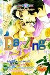 การ์ตูน Darling เล่ม 34