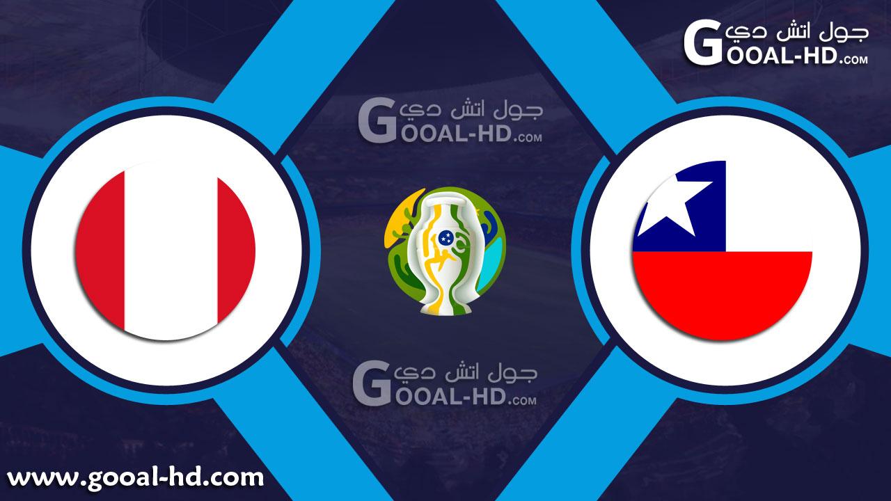 تشيلي والبيرو بث مباشر