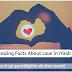 प्यार से जुड़े रोचक और मनोवैज्ञानिक तथ्य Interesting Facts About Love in Hindi