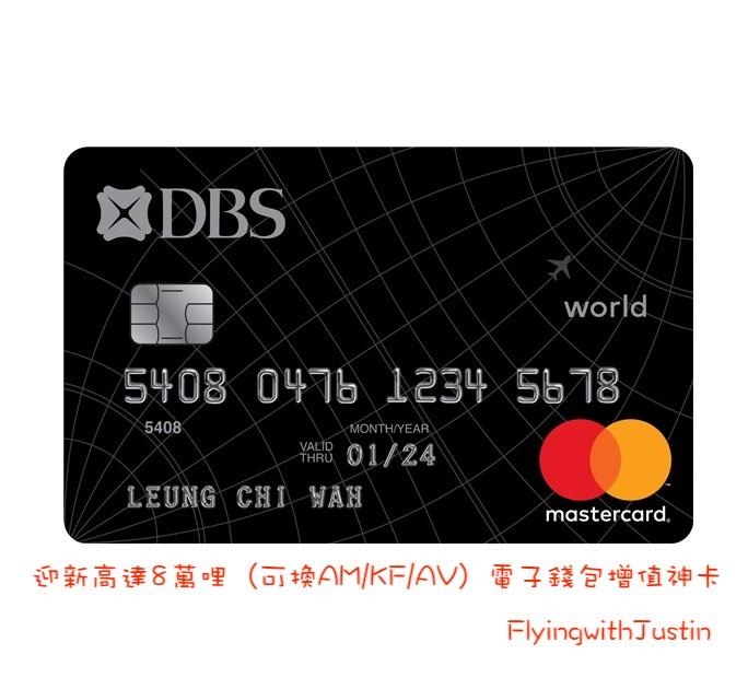 信用卡推介:星展銀行DBS Black World Master Credit Card(迎新最高得8萬哩,電子錢包刷分專用,新客戶額外DBS$60/舊 ...
