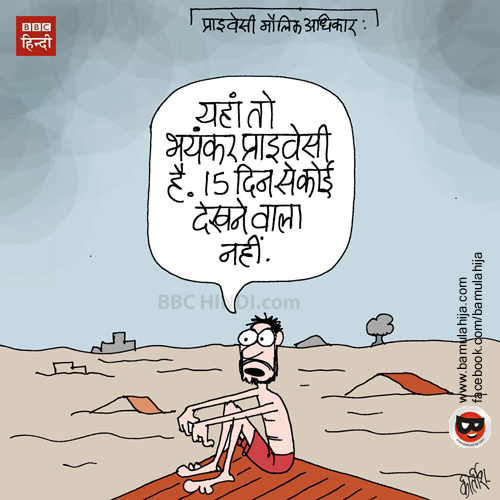 flood, common man cartoon, indian political cartoon, cartoons on politics, cartoonist kirtish bhatt