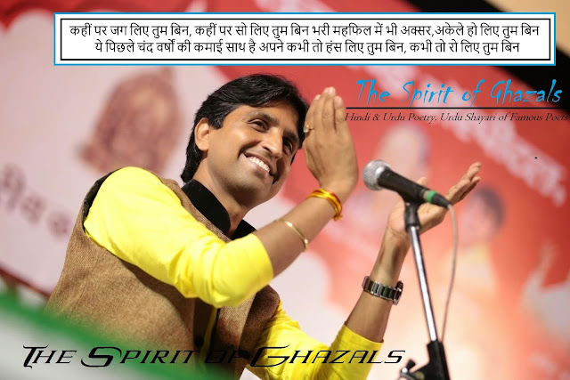 Dr.Kumar Vishwas Best Shayari,Poetry & Poems in Hindi Part – 2