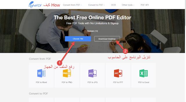 Edit PDF Files Online