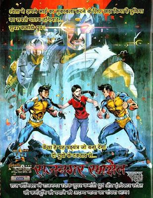 Rajnagar-Rannkshetra-Ad-Page-raj-comics