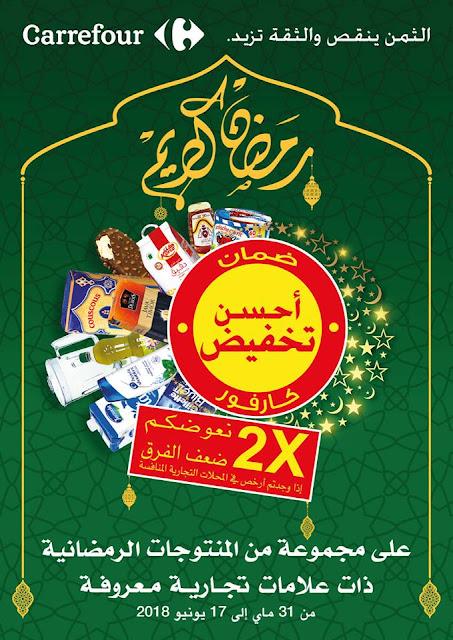 catalogue carrefour maroc mai juin 2018 ramadan