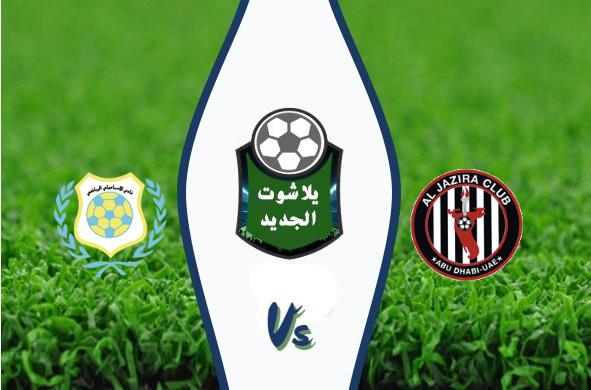الإسماعيلي يتأهل لـ ربع نهائي كأس محمد السادس بعد الفوز على الجزيرة الإماراتي بنتيجة 4-0 فى مجموع المبارتين