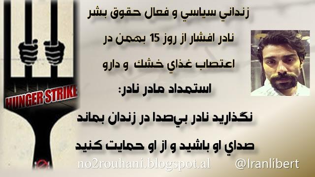 نادر افشاری