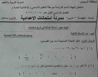 تحميل امتحان الهندسة محافظة السويس الصف الثالث الاعدادى الترم الاول 2017