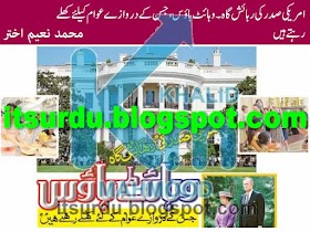 White House Special Report By Muhammad Naeem Akhtar