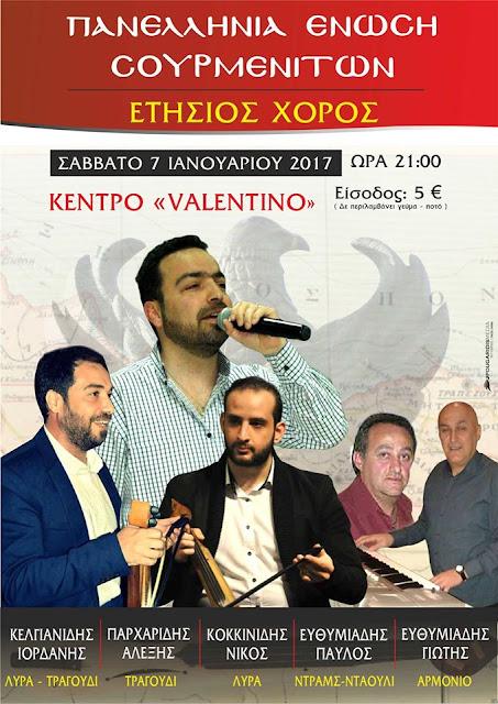 Ο ετήσιος χορός της Πανελλήνιας Ένωσης Σουρμενιτών