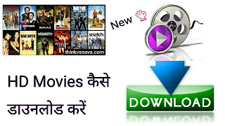 Free hd movies kaise download kare