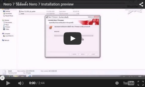 nero 7 installation serial number