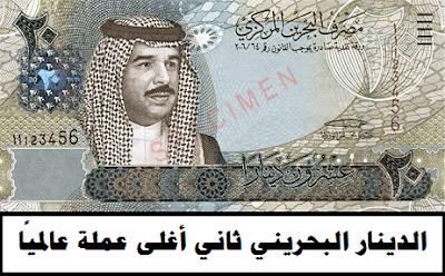 الدينار البحريني ثاني أغلى عملة عالميا - ترتيب العملات العربية - العملات العالمية | وظائف ناو