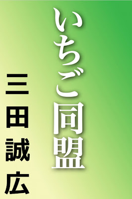 いちご同盟 zip online dl and discussion