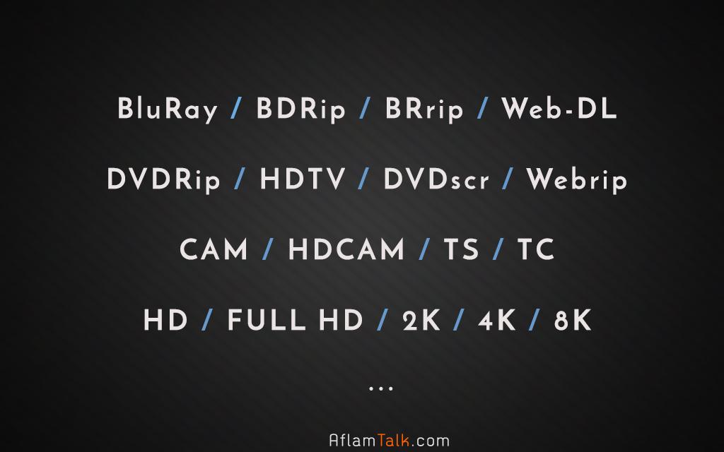 ما الفرق بين نسخ جودة الأفلام BDRip / HD-rip / WEB-DL / Bluray