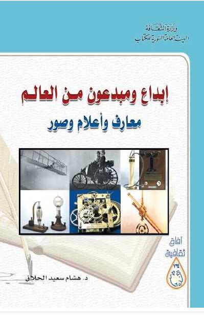 تحميل كتاب إبداع ومبدعون من العالم pdf تحميل مباشر-الدكتور/ هشام سعيد الحلاق