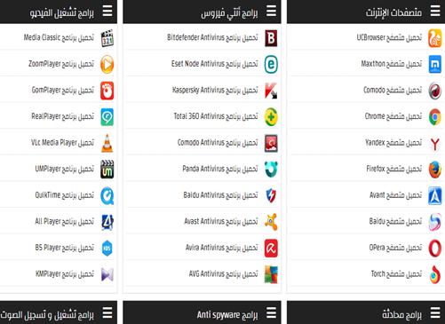 موقع عربي لتحميل البرامج المجانية و المدفوعة و بروابط مباشرة
