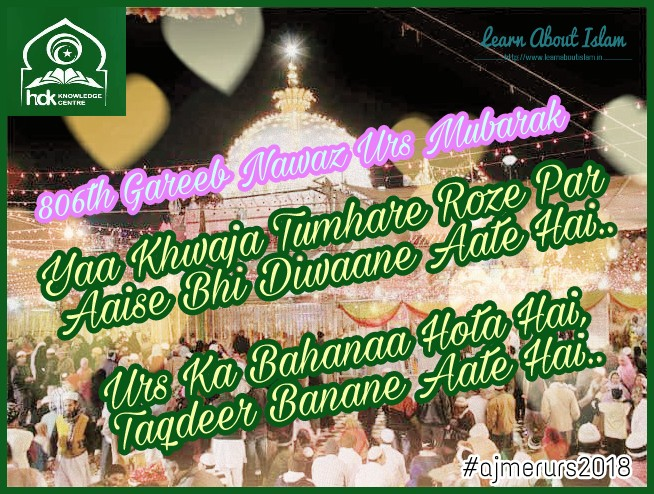 Great Rajab Eid Al-Fitr Greeting - 806%2Bajmer%2Bsharif%2Burs%2Bmubarak  Trends_4110033 .jpg