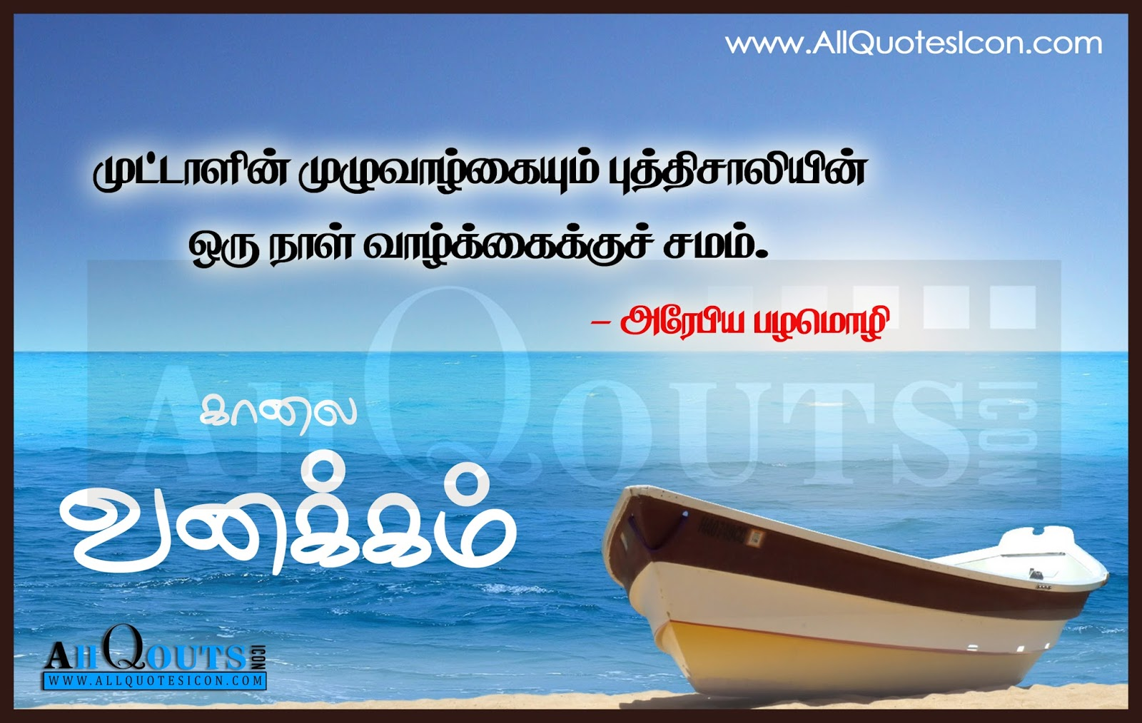 Good Night Messages For Friends In Tamil Good Night Images In Tamil