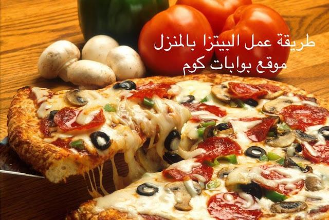 طريقة عمل البيتزا بالمنزل