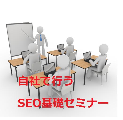 自社で行うSEO基礎セミナー