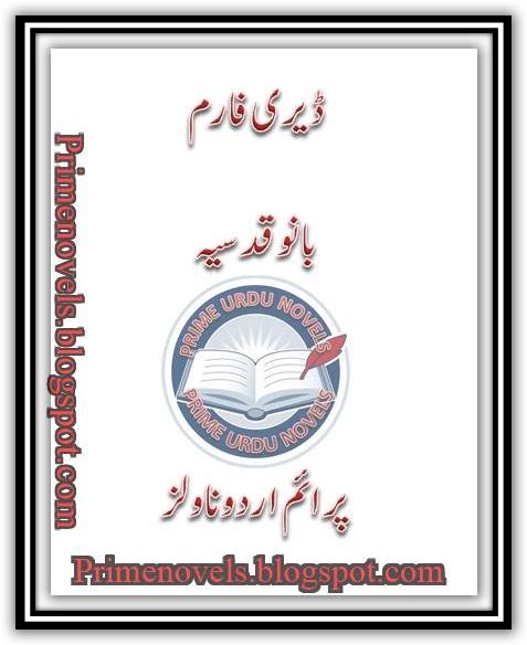 Dairy form novel by bano qudsia for Bano qudsia books