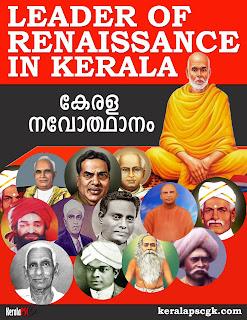 Download Kerala Renaissance Notes, Kerala Renaissance PDF